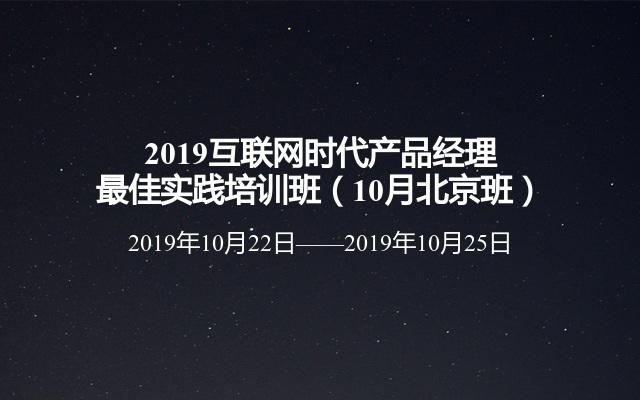 2019互联网时代产品经理最佳实践培训班(10月北京班)