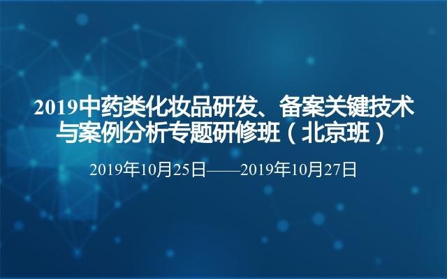 2019中药类化妆品研发、备案关键技术与案例分析专题研修班(北京班)