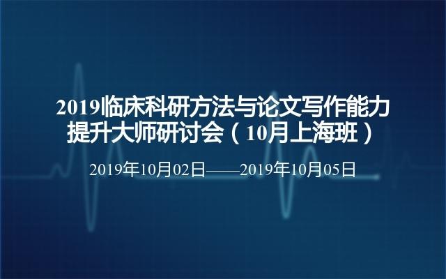 2019临床科研方法与论文写作能力提升大师研讨会(10月上海班)
