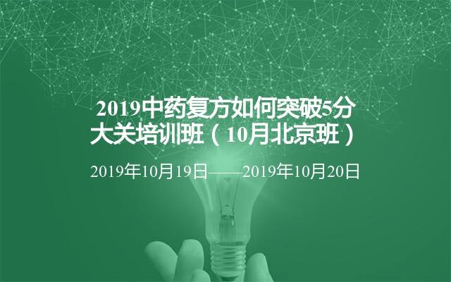 2019中药复方如何突破5分大关培训班(10月北京班)