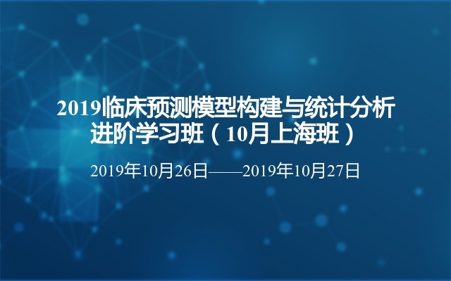 2019临床预测模型构建与统计分析进阶学习班(10月上海班)