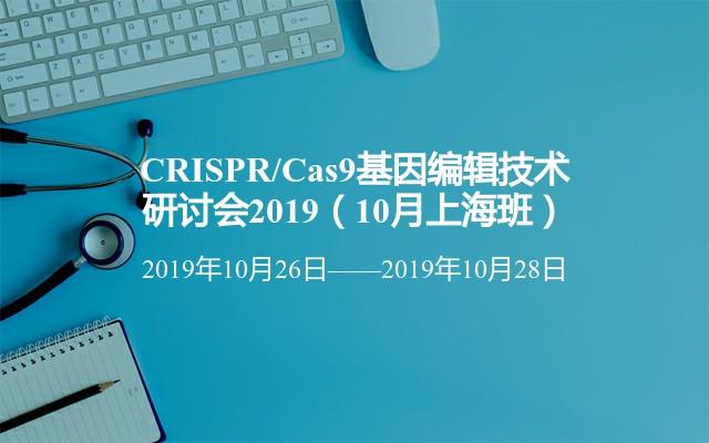 CRISPR/Cas9基因编辑技术研讨会2019(10月上海班)