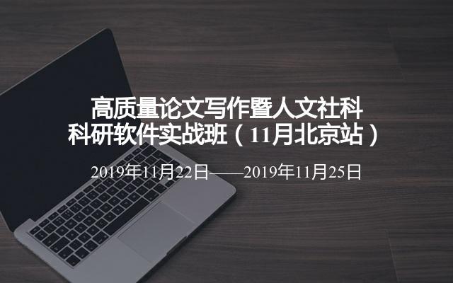 高质量论文写作暨人文社科科研软件实战班(11月北京站)