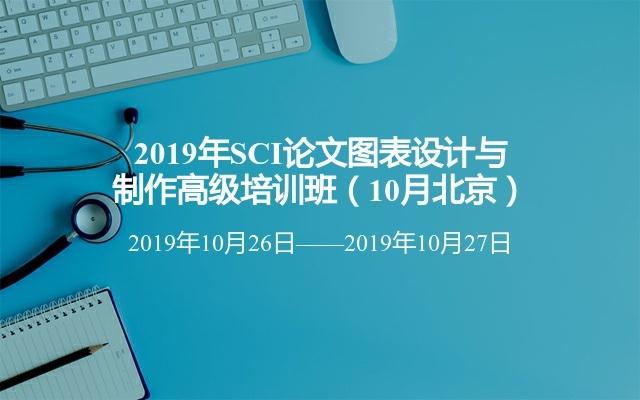 2019年SCI论文图表设计与制作高级培训班(10月北京)