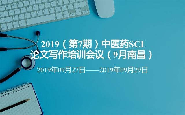 2019(第7期)中医药SCI论文写作培训会议(9月南昌)