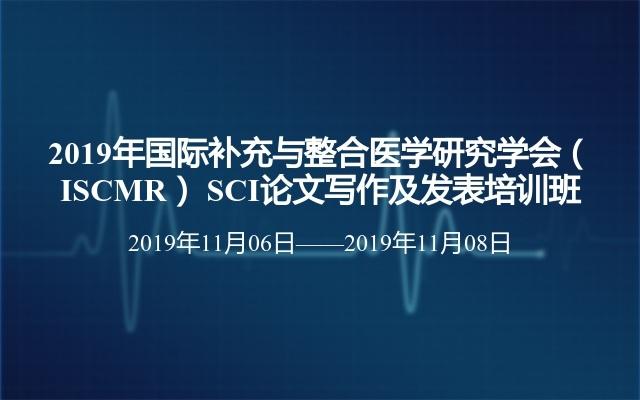 2019年国际补充与整合医学研究学会(ISCMR) SCI论文写作及发表培训班