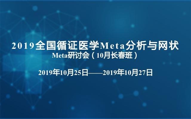 2019全国循证医学Meta分析与网状Meta研讨会(10月长春班)