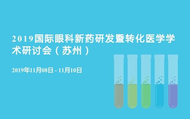 2019国际眼科新药研发暨转化医学学术研讨会(苏州)