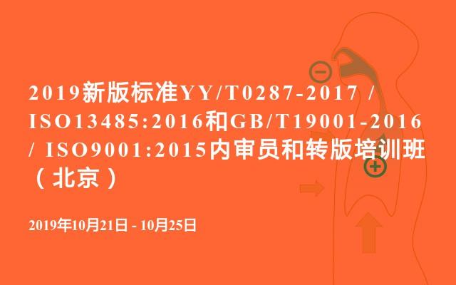 2019新版标准YY/T0287-2017 / ISO13485:2016和GB/T19001-2016 / ISO9001:2015内审员和转版培训班(北京)