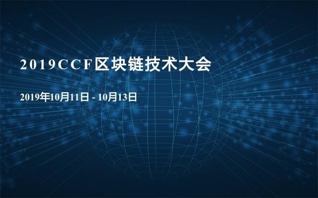 2019CCF区块链技术大会