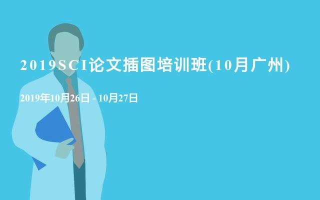 2019SCI论文插图培训班(10月广州)
