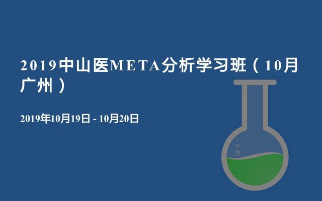 2019中山医META分析学习班(10月广州)