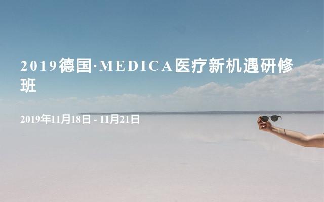 2019德国·MEDICA医疗新机遇研修班