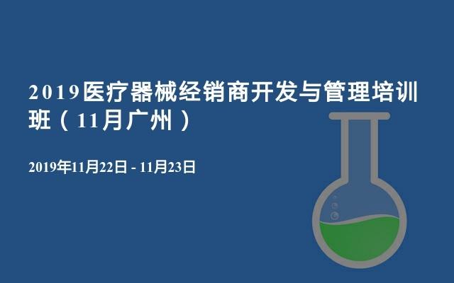 2019医疗器械经销商开发与管理培训班(11月广州)