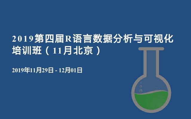 2019第四届R语言数据分析与可视化培训班(11月北京)