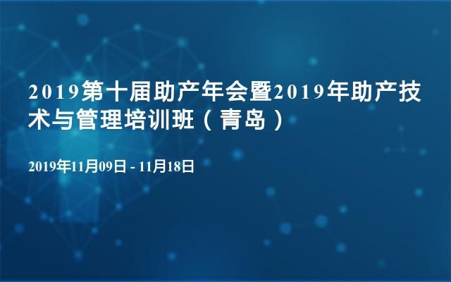 2019第十届助产年会暨2019年助产技术与管理培训班(青岛)