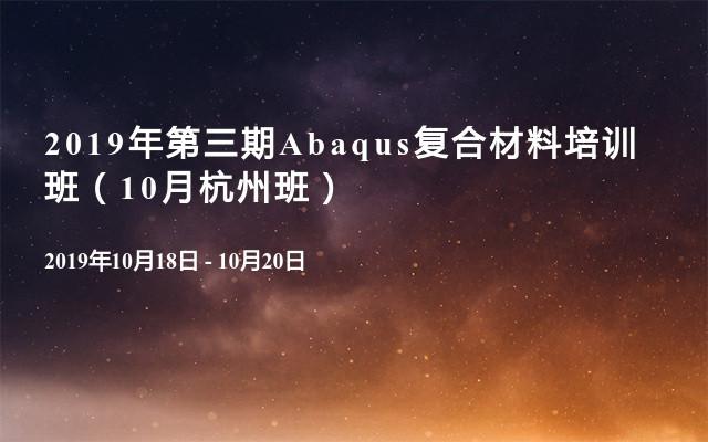 2019年第三期Abaqus复合材料培训班(10月杭州班)
