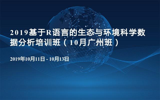 2019基于R语言的生态与环境科学数据分析培训班(10月广州班)