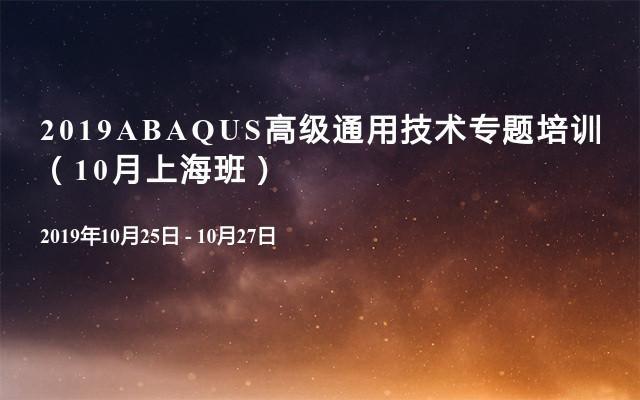 2019ABAQUS高级通用技术专题培训(10月上海班)