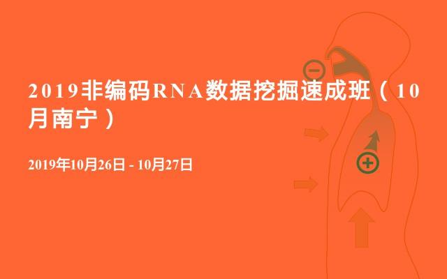 2019非编码RNA数据挖掘速成班(10月南宁)