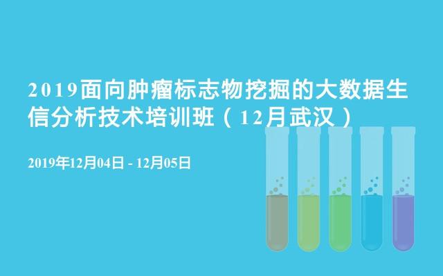 2019面向肿瘤标志物挖掘的大数据生信分析技术培训班(12月武汉)