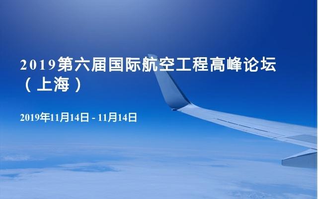 2019第六届国际航空工程高峰论坛(上海)