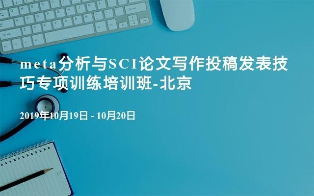 meta分析与SCI论文写作投稿发表技巧专项训练培训班-北京