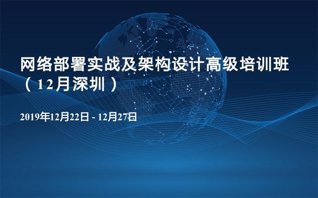 网络部署实战及架构设计高级培训班(12月深圳)