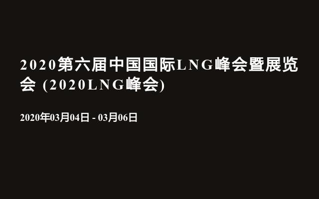 2020第六届中国国际LNG峰会暨展览会(2020LNG峰会)