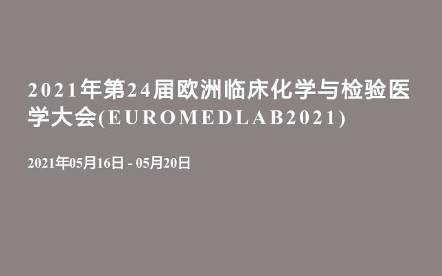 2021年第24届欧洲临床化学与检验医学大会(EUROMEDLAB2021)