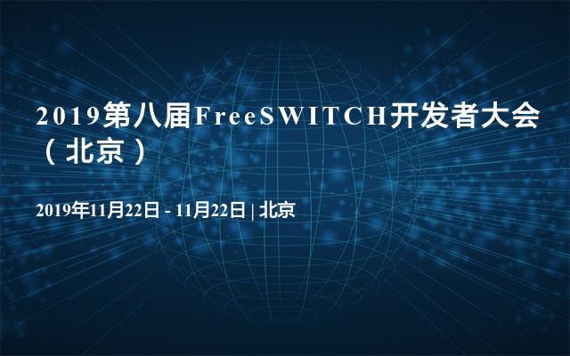 2019第八届FreeSWITCH开发者大会(北京)