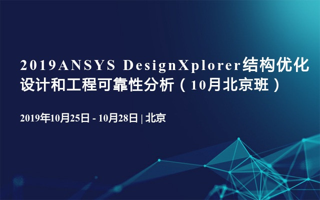 2019ANSYS DesignXplorer结构优化设计和工程可靠性分析(10月北京班)