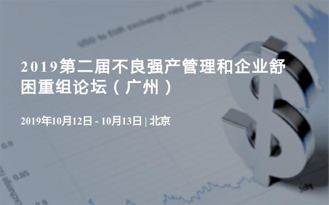 2019第二届不良资产管理和企业纾困重组论坛(广州)