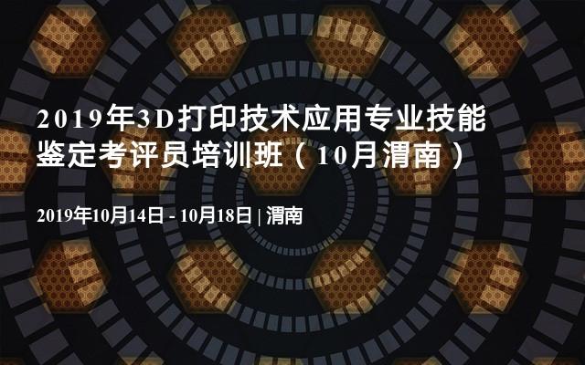 2019年3D打印技术应用专业技能鉴定考评员培训班(10月渭南)