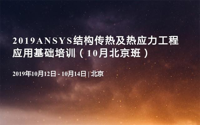2019ANSYS结构传热及热应力工程应用基础培训(10月北京班)