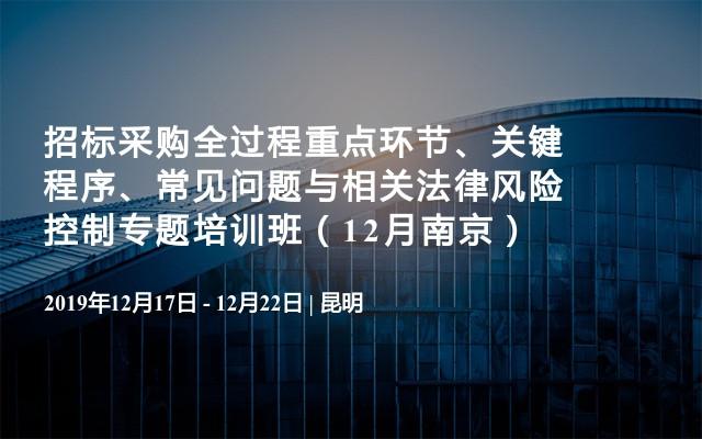 招标采购全过程重点环节、关键 程序、常见问题与相关法律风险控制专题培训班(12月南京)