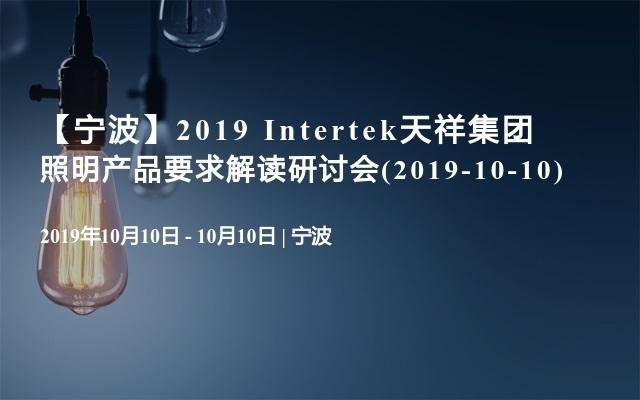 【宁波】2019 Intertek天祥集团照明产品要求解读研讨会(2019-10-10)