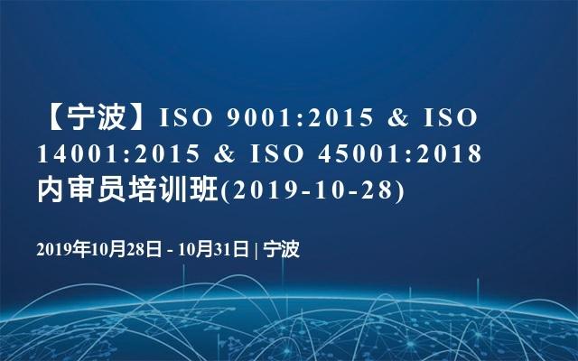 【宁波】ISO 9001:2015 & ISO 14001:2015 & ISO 45001:2018内审员培训班(2019-10-28)