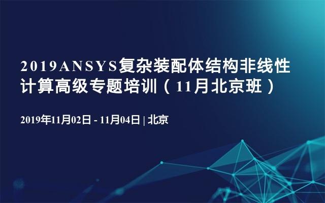 2019ANSYS复杂装配体结构非线性计算高级专题培训(11月北京班)