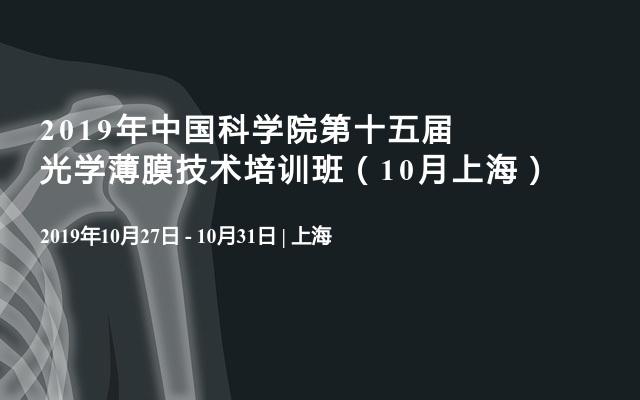2019年中国科学院第十五届光学薄膜技术培训班(10月上海)