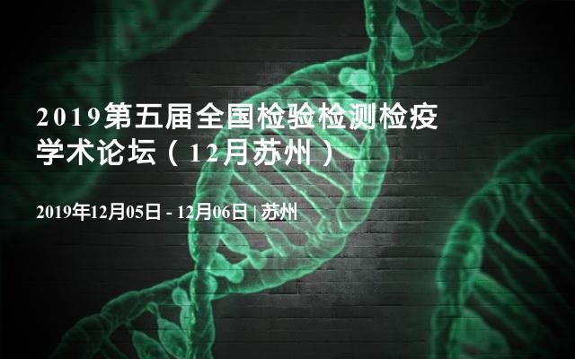 2019第五届全国检验检测检疫学术论坛(12月苏州)