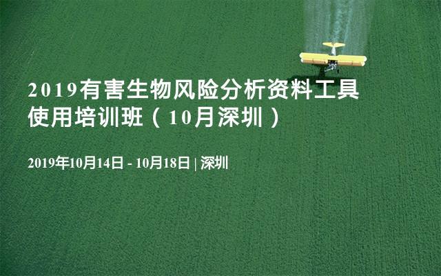 2019有害生物风险分析资料工具使用培训班(10月深圳)