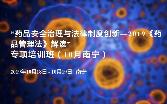 """""""药品安全治理与法律制度创新—2019《药品管理法》解读""""专项培训班(10月南宁)"""