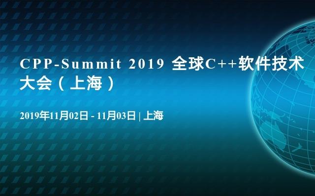 CPP-Summit 2019 全球C++软件技术大会(上海)