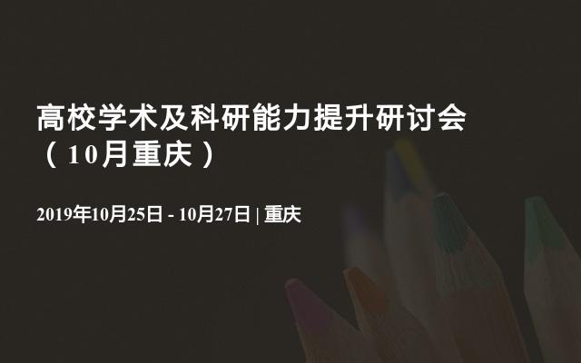 高校学术及科研能力提升研讨会(10月重庆)