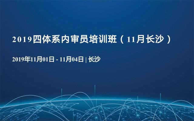 2019四体系内审员培训班(11月长沙)
