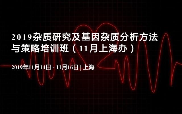 2019杂质研究及基因杂质分析方法与策略培训班(11月上海班)