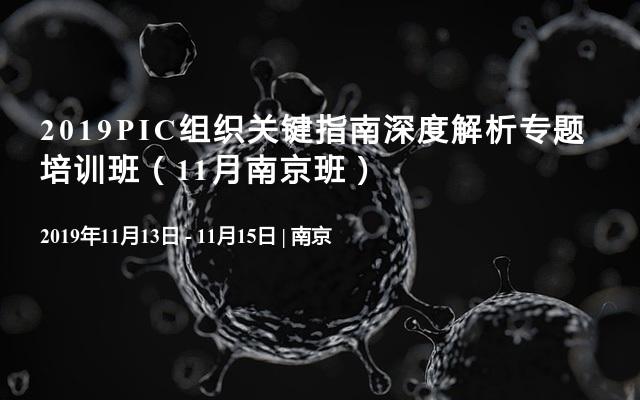 2019PIC组织关键指南深度解析专题培训班(11月南京班)