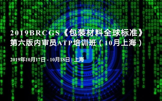 2019BRCGS《包装材料全球标准》第六版内审员ATP培训班(10月上海)