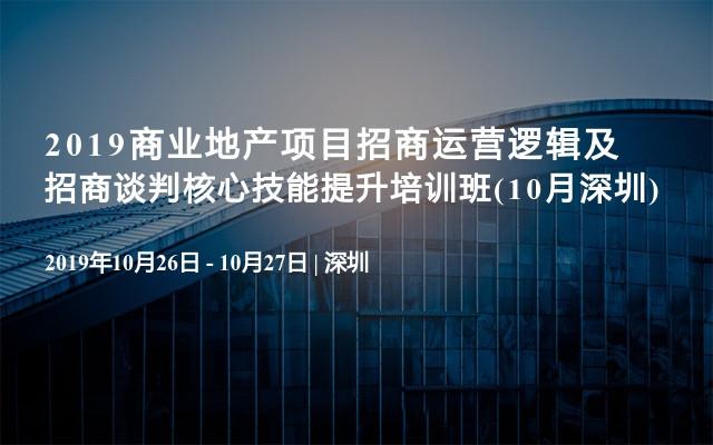 2019商业地产项目招商运营逻辑及招商谈判核心技能提升培训班(10月深圳)